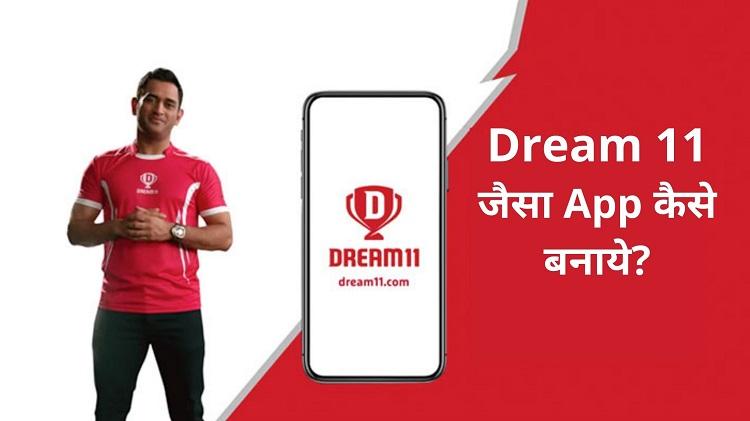 Dream 11 alternative app