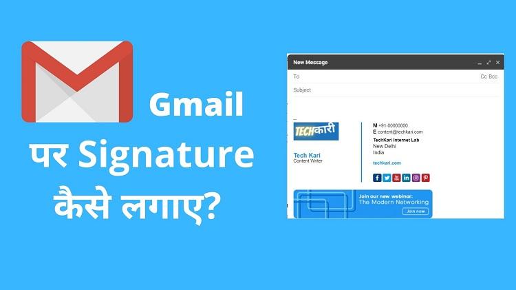 Gmail Signature Kaise Add Kare