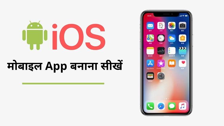 Mobile app banana kaise seekhe