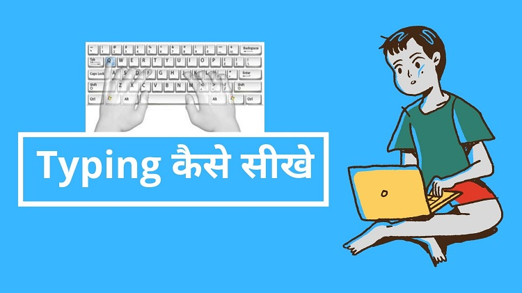 Typing Kaise sikhe