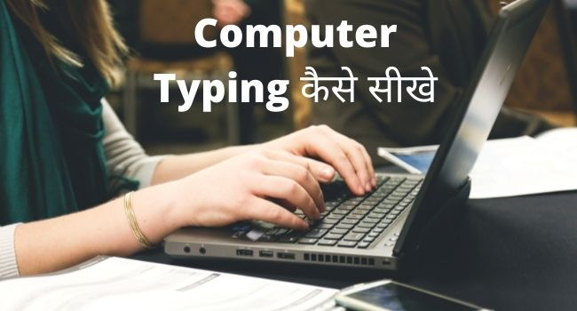 learn computer typing