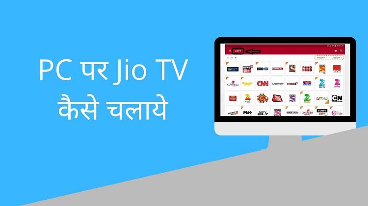 Jio TV PC Par kaise chalaye