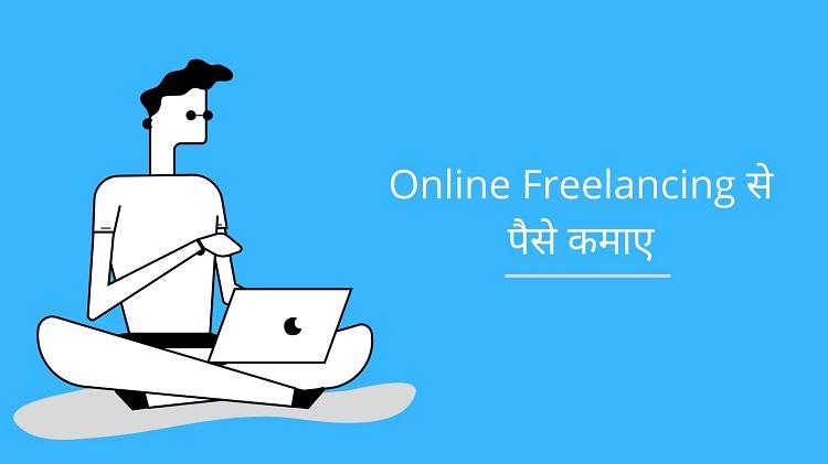 Online Freelancing से पैसे कमाए
