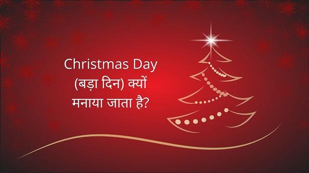 Christmas Day Hindi