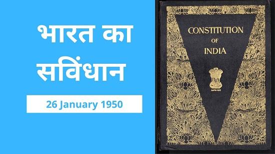 भारत का सविंधान