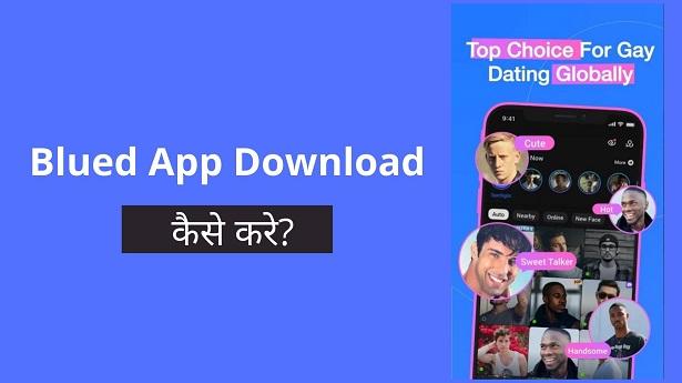 Blued App Download