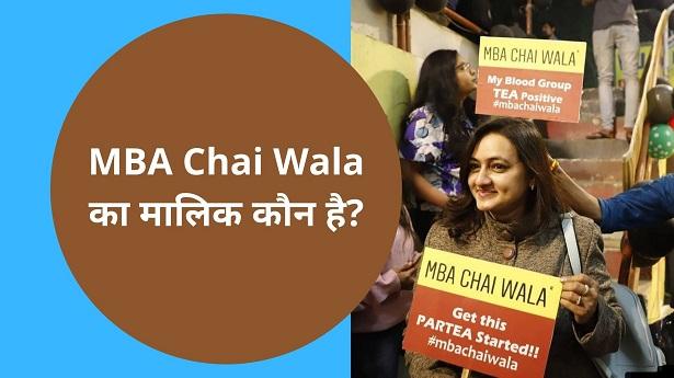 MBA Chai Wala Ka malik kaun hai