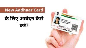 New Aadhaar Card online application