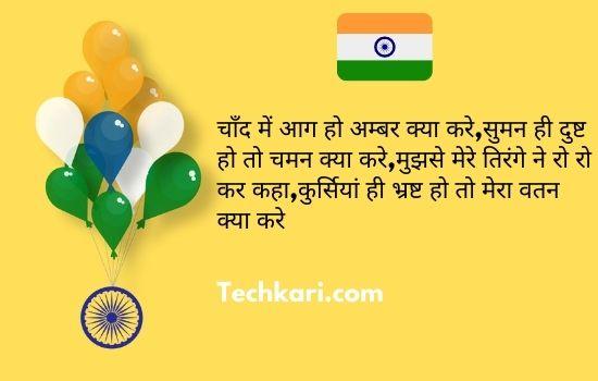 Republic day Hindi Quote 1