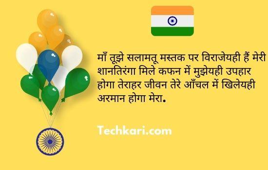 Republic day Hindi Quote 10