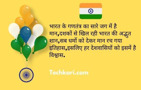 Republic day Hindi Quote 11