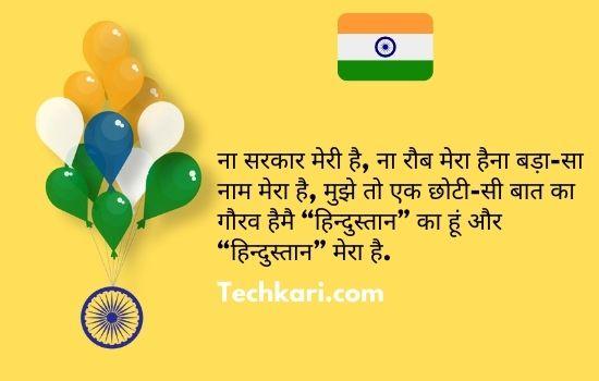 Republic day Hindi Quote 2