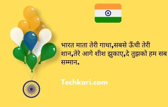 Republic day Hindi Quote 3