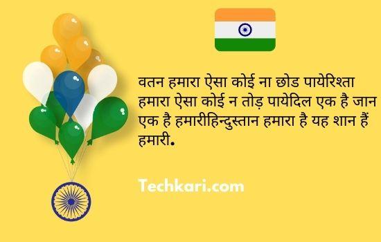 Republic day Hindi Quote 4