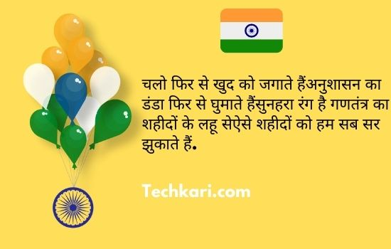 Republic day Hindi Quote 5