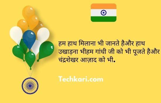 Republic day Hindi Quote 6