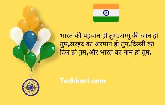 Republic day Hindi Quote 7