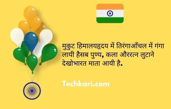 Republic day Hindi Quote 8