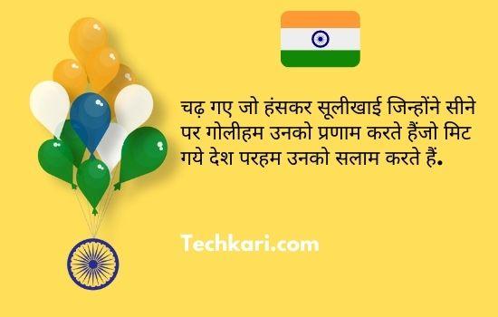 Republic day Hindi Quote 9
