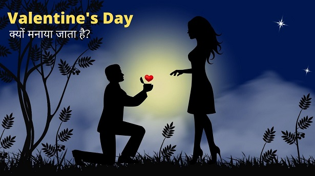 Valentine's Day Hindi