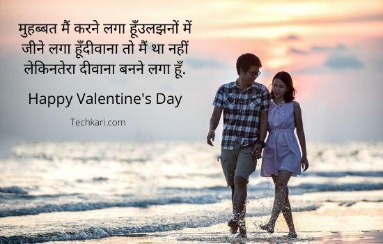 Valentine's day shayari 2