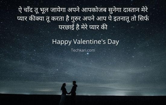 Valentine's day shayari 3