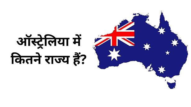 Australia me kitne rajya hai