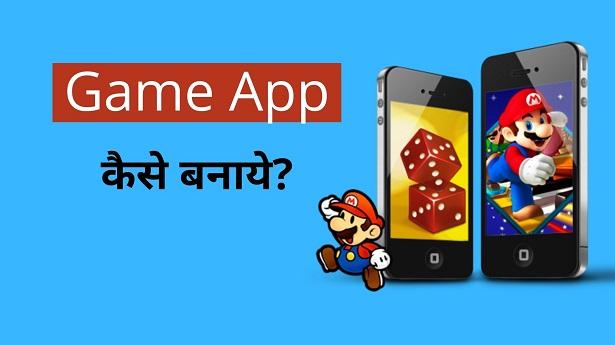Game App kaise banaye