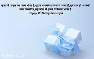 Happy Birthday image 9
