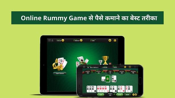 Online Rummy Game paise kamaye