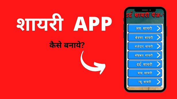 Shayari App Kaise banaye