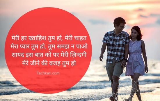 valentines day hindi quotes