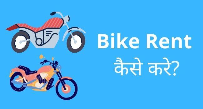 Bike rent kaise kare
