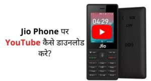 Download YouTube for Jio Phone