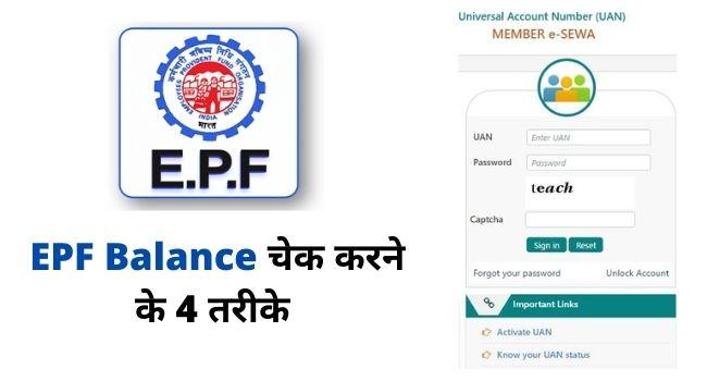 EPF balance check kare