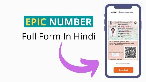 EPIC Number full form