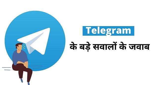 Telegram Swal Jawab Hindi