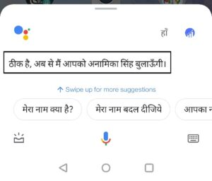 google naam badalo