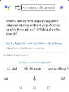 google rashifal batao