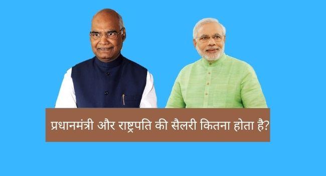 प्रधानमंत्री और राष्ट्रपति की सैलरी कितना होता है