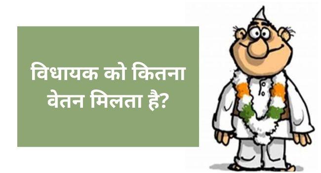 Vidhayak Ki salary
