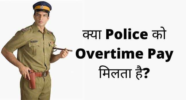 overtime pay for police