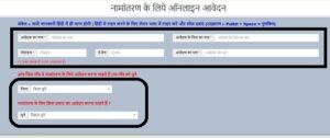 Apna Khata Registration