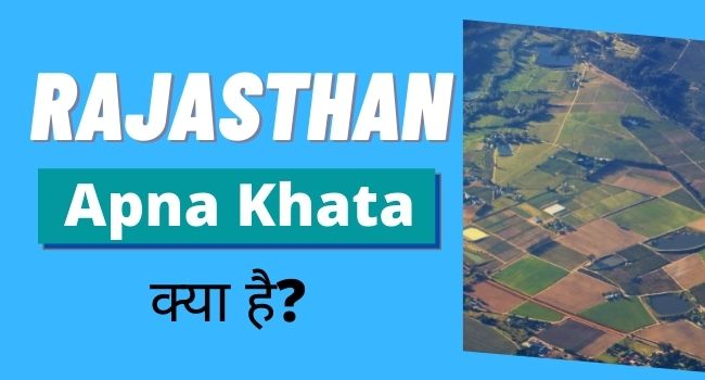 Rajasthan Apna Khata