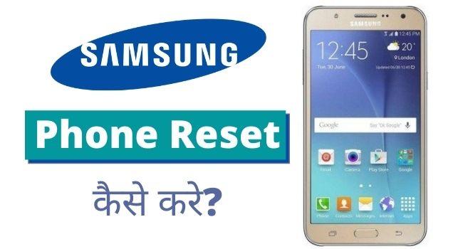Samsung Phone reset kaise kare