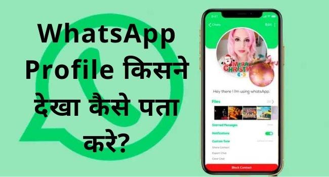 WhatsApp DP Tracker