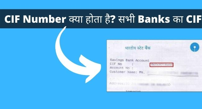 cif number meaning hindi