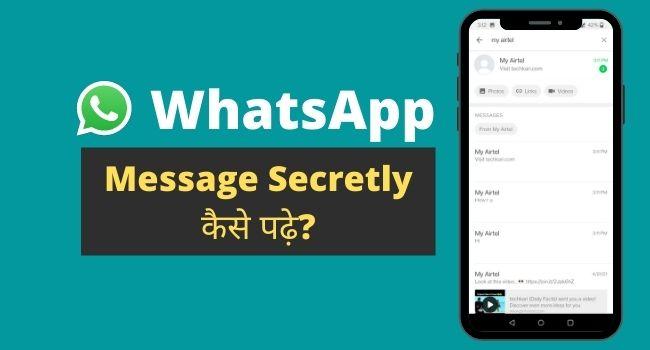 read Whatsapp message secretly
