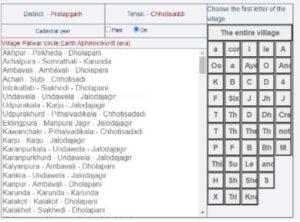 select Villegae name apna khata