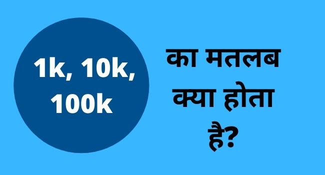 1k 100k meaning hindi